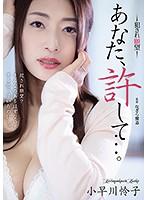 Dear, Forgive Me... Desire To Be Ravished Reiko Kobayakawa Download