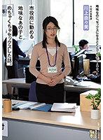 市役所に勤める地味なあの子とめちゃくちゃセックスした話。 川上奈々美