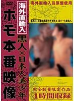 海外直輸入 黒人×日本人美少年 ホモ本番映像