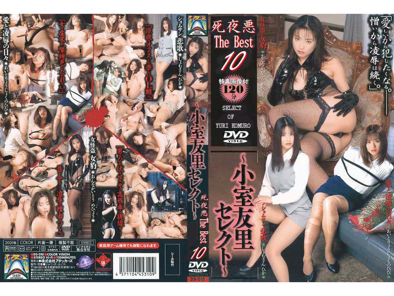 DS-010 Yuri Komuro Shaku: The Best 10 Yuri Komuro Select