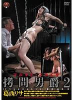 [ADVO-031] 拷問男爵 2 葛西リサ