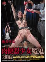 肉便器少女・魔鬼(後編) 桃井早苗 ダウンロード