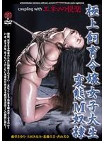 極上飼育令嬢女子大生変態M奴隷+エネマの快楽 [ADVO-130]