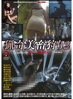 猟奇美畜狩り2 coupling with 乱舞'99-1 ダウンロード