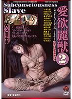 愛欲麗獣 2 ダウンロード