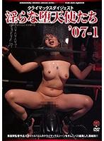 淫らな堕天使たち'07-1 ダウンロード