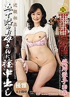 近親相姦 五十路のお母さんに膣中出し 笹川蓉子