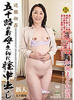 aed00165[AED-165]近親相姦 五十路のお母さんに膣中出し 加瀬まどか