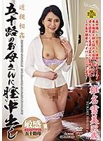 近親相姦 五十路のお母さんに膣中出し 椎名雪美