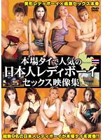 本場タイで人気の日本人レディボーイセックス映像集 ダウンロード