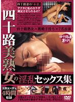 四十路美熟女の淫乱セックス集 ダウンロード