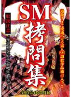 SM拷問集