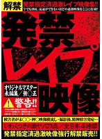 発禁 レイプ映像 ダウンロード