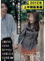 2012年上半期総集編 家族でセックスする変態たち ダウンロード