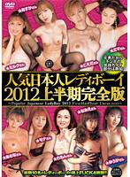 人気日本人レディボーイ 2012上半期完全版