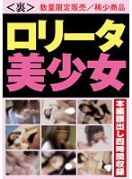 ロ●ータ美少女 ダウンロード