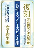 復刻 名作インディーズビデオ集 女子校生編 ダウンロード