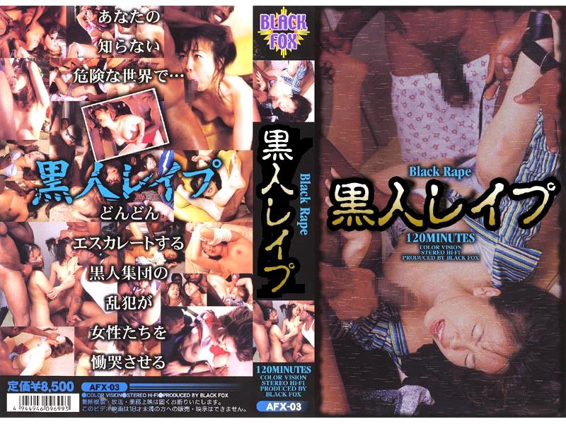 (afx003)[AFX-003] Black Rape 黒人レイプ 3 ダウンロード