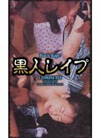 Black Rape 黒人レイプ 3 ダウンロード