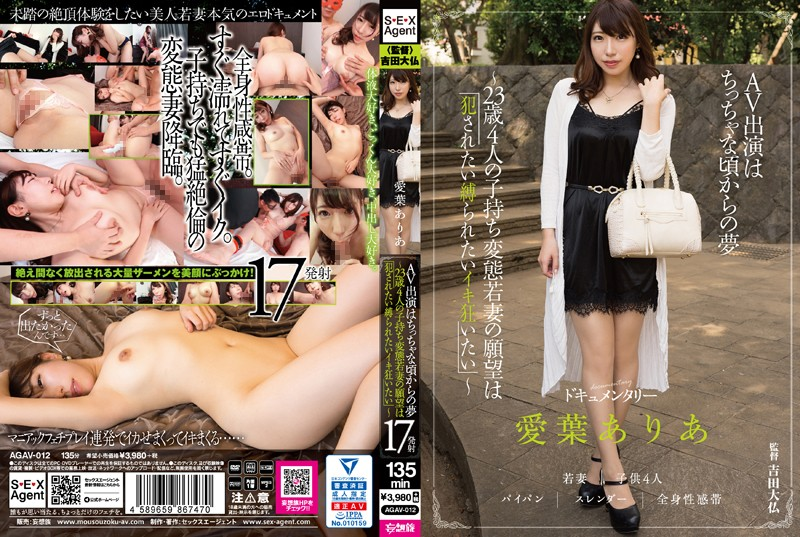 """AGAV-012 I've Always Dreamed About Performing In An Adult Video, Ever Since I Was Little - This 23-Year Old Young Wife With 4 C***dren Wants """"To Be Fucked, Tied Up, And Go Insane With Orgasmic Ecstasy"""" - Aria Aiba"""