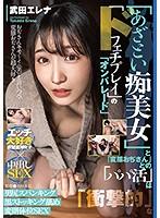 「あざとい痴美女」と「変態おぢさん」との「パパ活」は「衝撃的」な「ドフェチプレイ」の「オンパレード」 武田エレナ