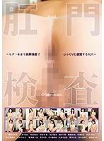 肛門検査~ヒダ一本まで高解像度でじっくりと鑑賞する尻穴~