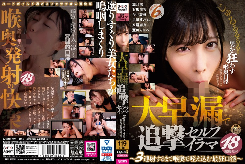 AGMX-028 Premature Ejaculation Self-Ilama: Crazy Dirty Talk Stuck In The Throat Until Three Shots