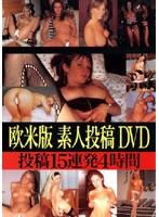欧米版 素人投稿 DVD ダウンロード