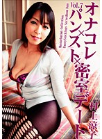 オナコレ×パンスト×密室デート Vol.7 村上涼子 ダウンロード