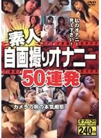 素人自画撮りオナニー50連発 ダウンロード
