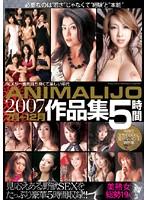 ANIMALIJO 2007 7月〜12月作品集
