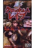 クロロホルムレイプ 催眠遊戯 獲物の三話2 ダウンロード