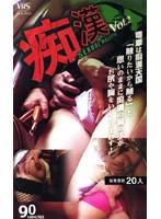 痴漢 VOL.2 ダウンロード