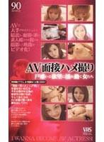 AV面接ハメ撮り 戸惑いと欲望に揺れ動く女たち ダウンロード