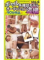 ギャル系雑誌モデルオーディション盗撮 Vol.4 ダウンロード