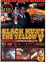 BLACK HUNT THE YELLOW 5 ダウンロード
