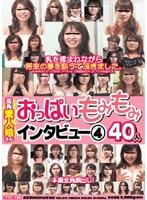 街角素人娘さん おっぱいもみもみインタビュー40人 ダウンロード