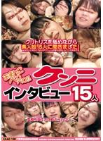 クンニインタビュー 15人 ダウンロード