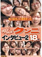 クンニインタビュー2 18人 ダウンロード