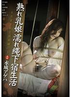 熟れ乳娘 濡れ縄下宿生活 〜だまされて性奴隷に〜 水城アゲハ ダウンロード