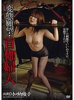 変態願望 首枷婦人 加納綾子