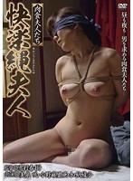 快楽縄夫人 〜肉食夫人たち〜