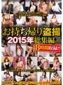 お持ち帰り盗撮 2015年総集編 8時間収録!!