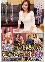 イケメン大学生が巨乳熟女を連れ込み盗撮 vol.1 五十路ミセスに中出ししちゃった編 ダウンロード