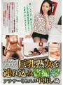 イケメン大学生が巨乳熟女を連れ込み盗撮 vol.3 アラサーミセスに中出し編