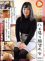 ハメ撮り願望の女 vol.1 ダウンロード