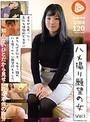 ハメ撮り願望の女 vol.1