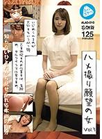 alad00010[ALAD-010]ハメ撮り願望の女 vol.3