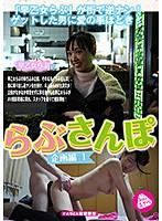 らぶさんぽ 企画編1 早乙女らぶ ダウンロード