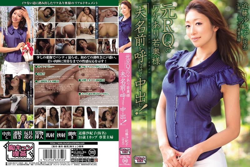 ALB-176 元RQのワケあり若奥様 『夫の名前を呼ばせて中出し!』 近藤沙紀子